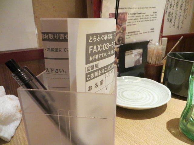 fugu in japan