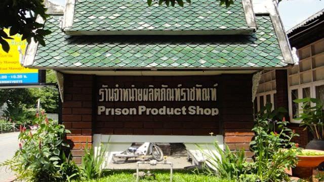 Prison Massage Weirdest Places on Earth